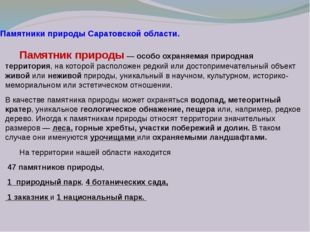 Памятники природы Саратовской области. Памятник природы—особо охраняемая п