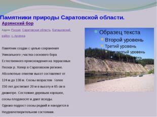 Памятники природы Саратовской области. Арзянский бор Адрес Россия,Саратовска