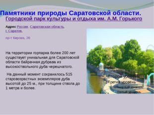 Памятники природы Саратовской области. Городской парк культуры и отдыха им. А