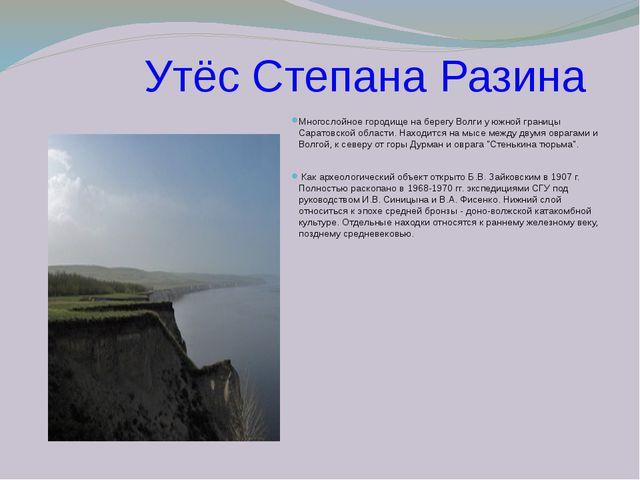 Утёс Степана Разина Многослойное городище на берегу Волги у южной границы Са...