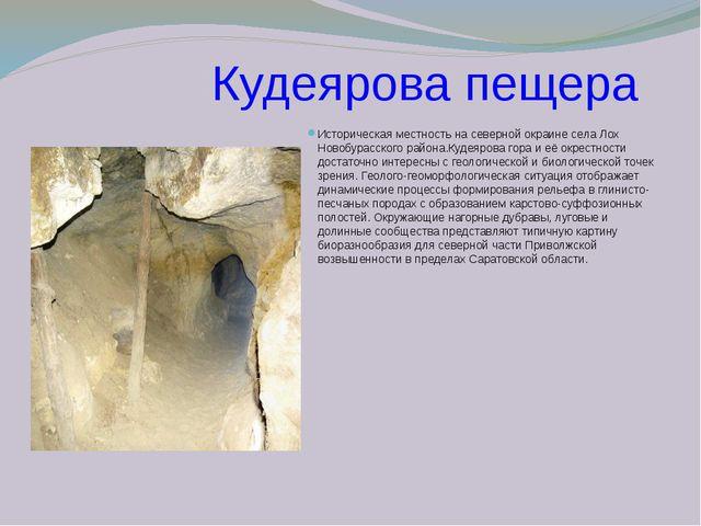 Кудеярова пещера Историческая местность на северной окраине села Лох Новобур...