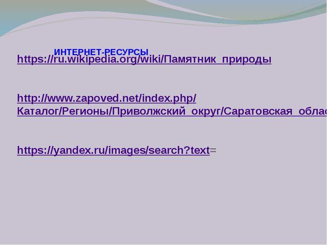 ИНТЕРНЕТ-РЕСУРСЫ https://ru.wikipedia.org/wiki/Памятник_природы http://www.z...