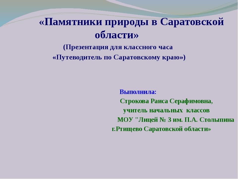 «Памятники природы в Саратовской области» (Презентация для классного часа «П...