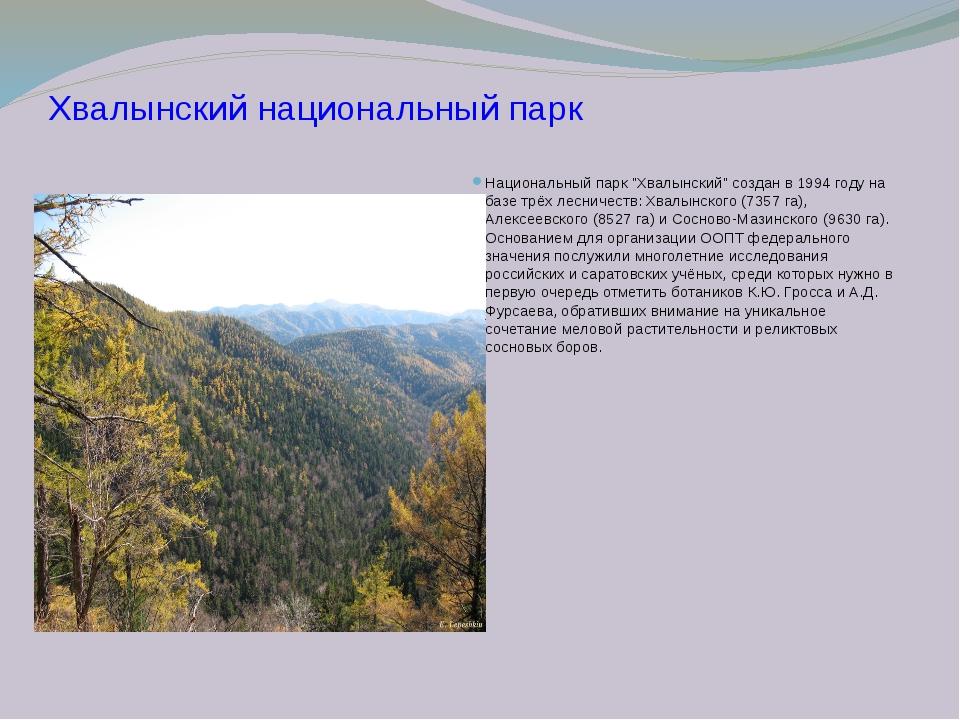 """Хвалынский национальный парк Национальный парк """"Хвалынский"""" создан в 1994 год..."""
