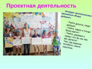 Проектная деятельность Конкурс экологических проектов «Живи родник!» - Пейте