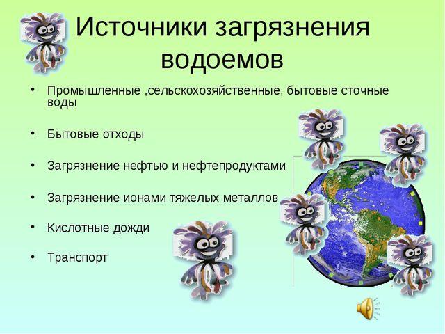 Источники загрязнения водоемов Промышленные ,сельскохозяйственные, бытовые ст...