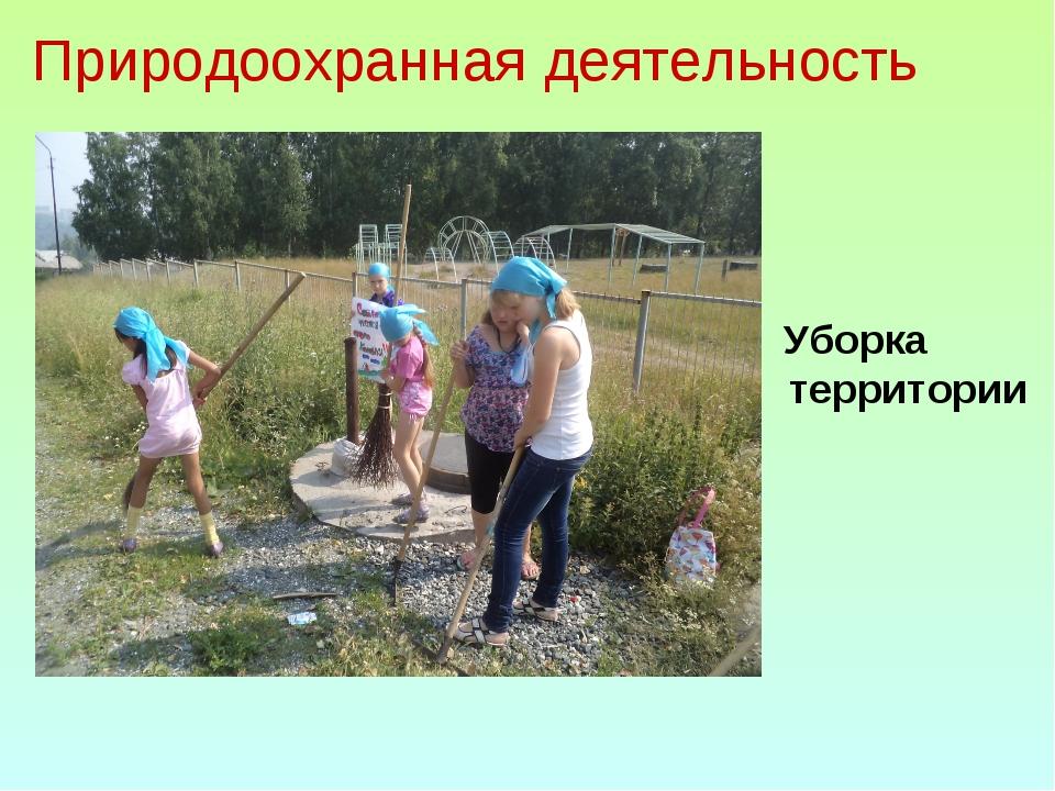 Природоохранная деятельность Уборка территории