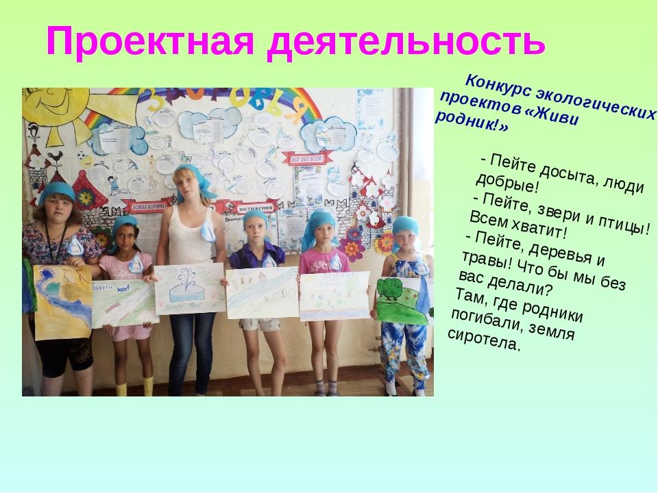 Проектная деятельность Конкурс экологических проектов «Живи родник!» - Пейте...