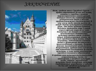 ЗАКЛЮЧЕНИЕ Итак, средние века в Западной Европе — время напряженной духовной