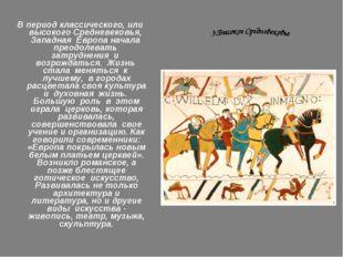В период классического, или высокого Средневековья, Западная Европа начала пр