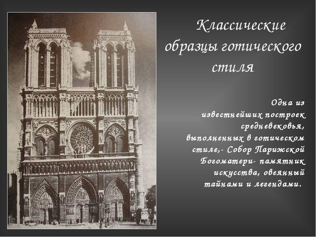 Классические образцы готического стиля Одна из известнейших построек среднев...