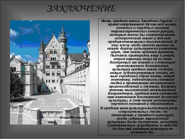 ЗАКЛЮЧЕНИЕ Итак, средние века в Западной Европе — время напряженной духовной...