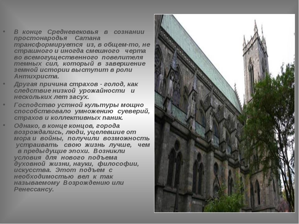 В конце Средневековья в сознании простонародья Сатана трансформируется из, в...