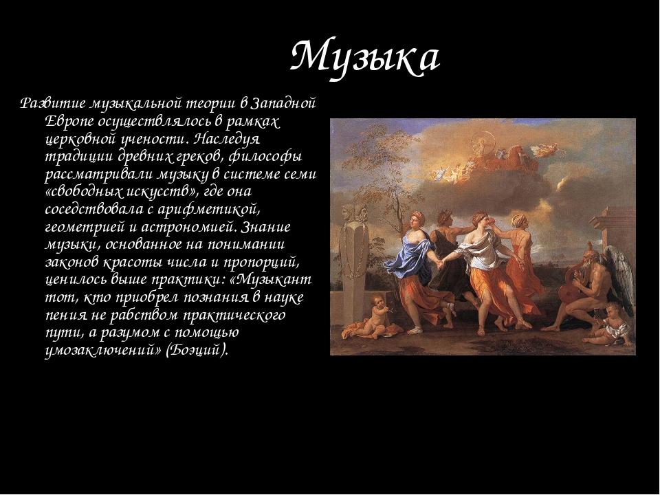 Музыка Развитие музыкальной теории в Западной Европе осуществлялось в рамках...