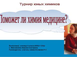 Выполнила: ученица 8 класса МОБУ СОШ с. Максимовка Жирова Екатерина. Руководи