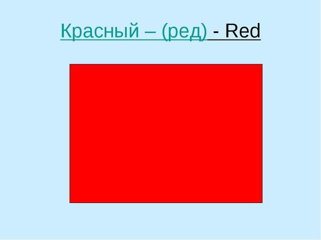 Красный – (ред) - Red