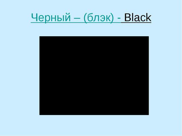 Черный – (блэк) - Black