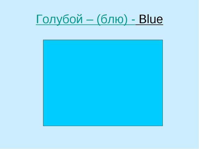 Голубой – (блю) - Blue