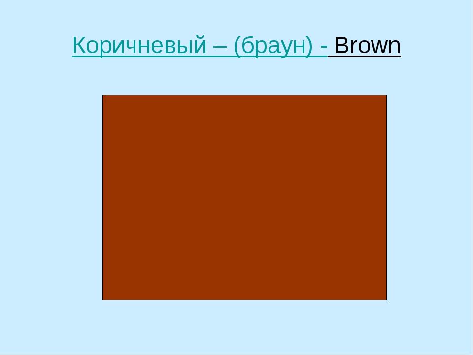 Коричневый – (браун) - Brown