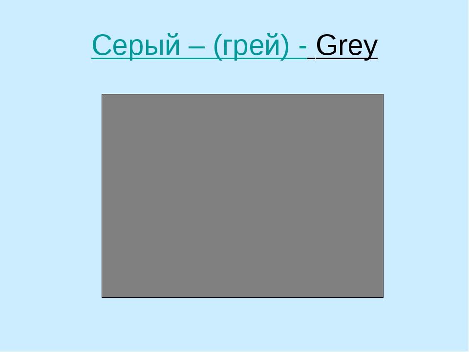Серый – (грей) - Grey