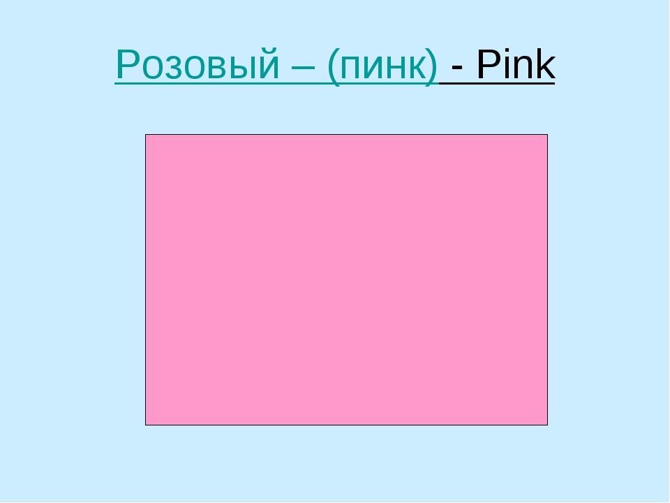 Розовый – (пинк) - Pink