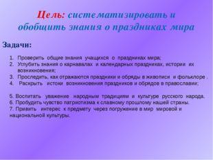 Цель: систематизировать и обобщить знания о праздниках мира Задачи: Проверить