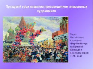 Борис Михайлович Кустодиев «Вербный торг на Красной площади у Спасских ворот»