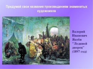 "Валерий Иванович Якоби ""Ледяной дворец"" (1897 год) Придумай свои названия про"