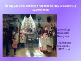 Александр Иванович Корзухин «Бабушкин праздник» (1893 год) Придумай свои назв
