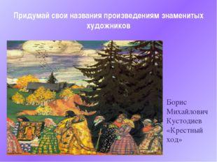 Борис Михайлович Кустодиев «Крестный ход» Придумай свои названия произведения