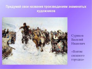 Придумай свои названия произведениям знаменитых художников Суриков Василий Ив
