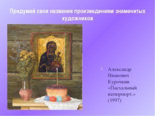 Придумай свои названия произведениям знаменитых художников Александр Иванович