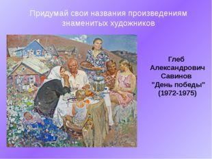 Придумай свои названия произведениям знаменитых художников Глеб Александрович