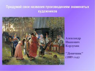 """Александр Иванович Корзухин """"Девичник"""" (1889 год) Придумай свои названия прои"""
