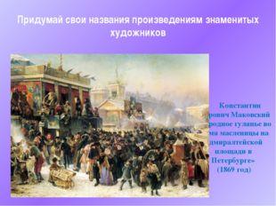 Константин Егорович Маковский «Народное гулянье во время масленицы на Адмира