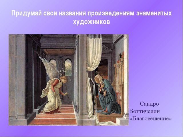 Придумай свои названия произведениям знаменитых художников Сандро Боттичелли...