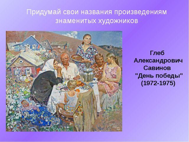 Придумай свои названия произведениям знаменитых художников Глеб Александрович...