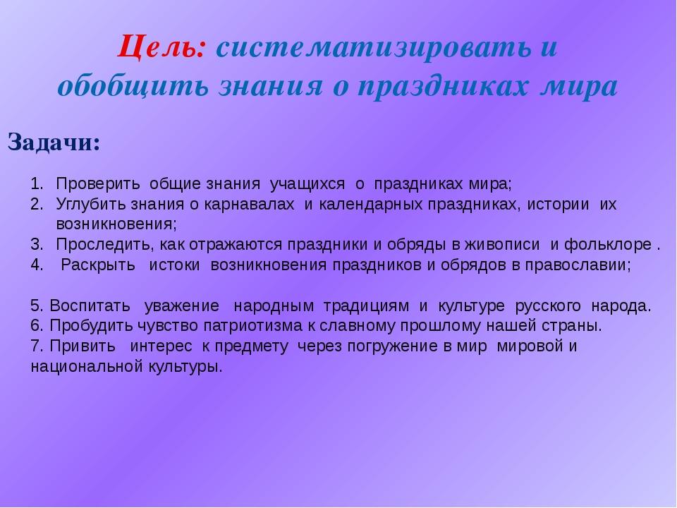Цель: систематизировать и обобщить знания о праздниках мира Задачи: Проверить...