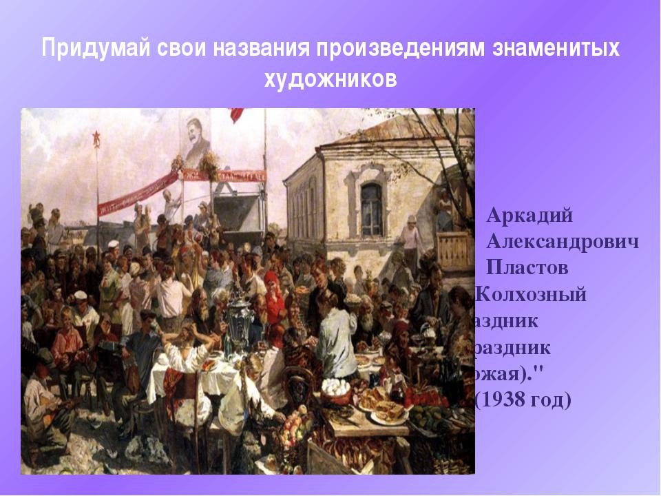 """Аркадий Александрович Пластов """"Колхозный праздник (Праздник урожая)."""" (1938 г..."""