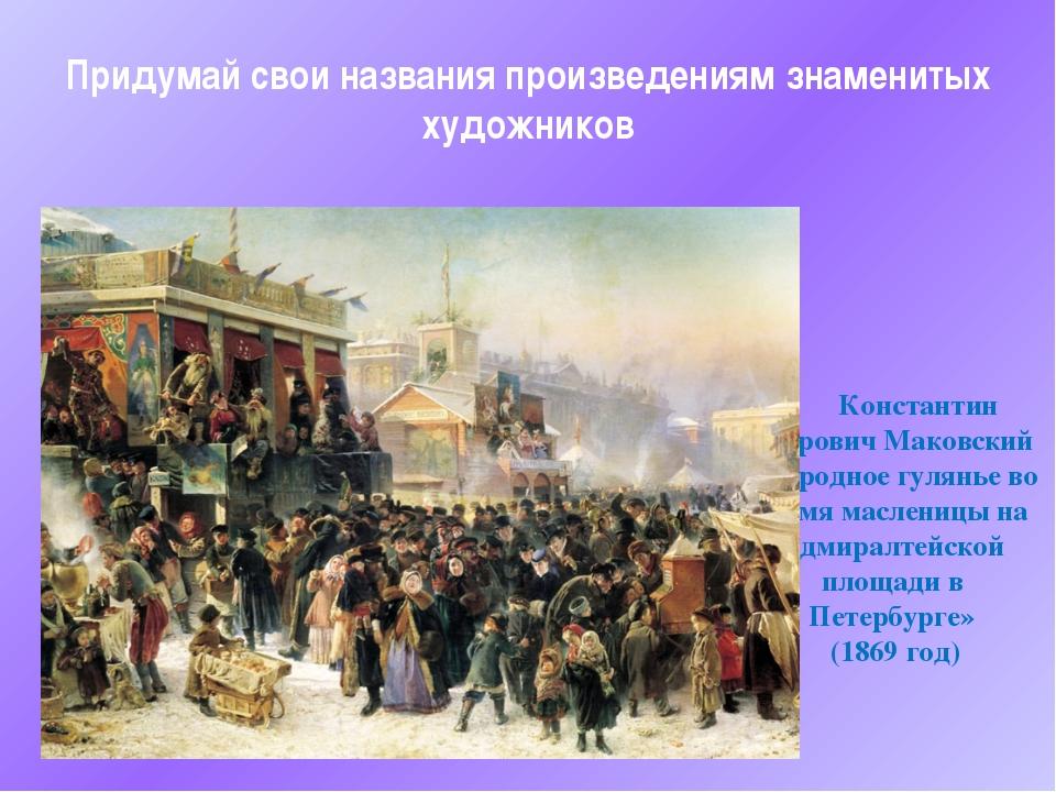 Константин Егорович Маковский «Народное гулянье во время масленицы на Адмира...