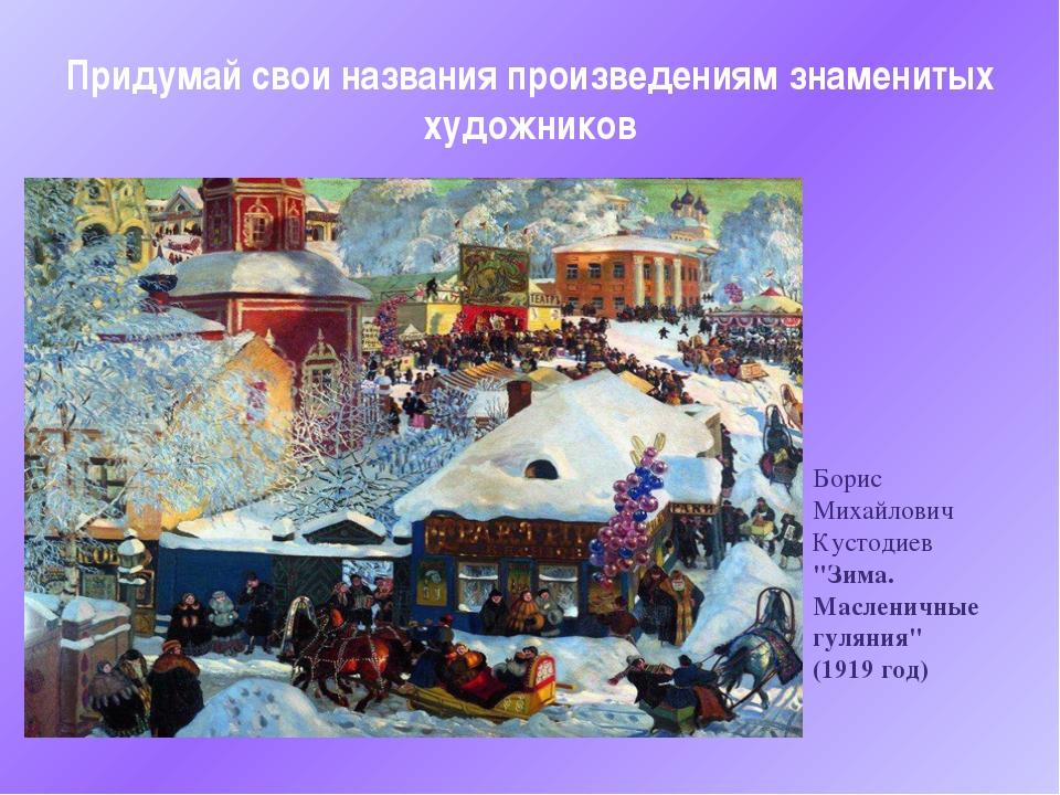 """Борис Михайлович Кустодиев """"Зима. Масленичные гуляния"""" (1919 год) Придумай св..."""