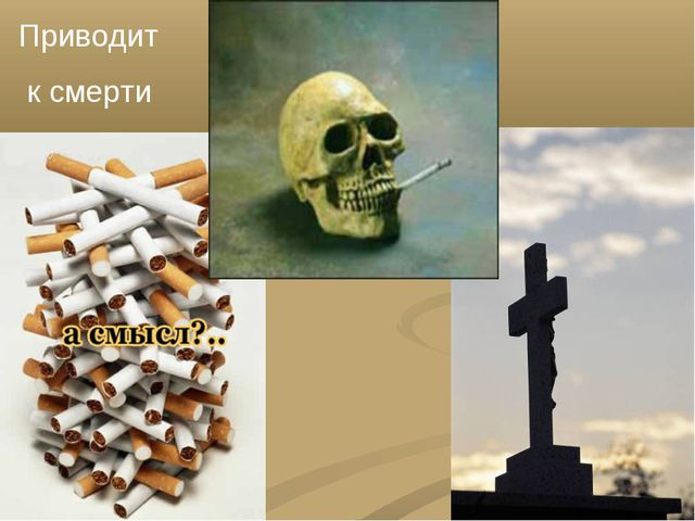 Приводит к смерти