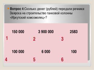 Вопрос 4:Сколько денег (рублей) передали речники Заярска на строительство та