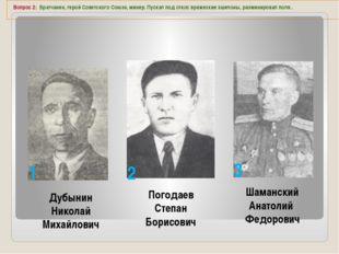 Вопрос 2: Братчанин, герой Советского Союза, минер. Пускал под откос вражеск
