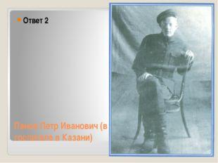 Панов Петр Иванович (в госпитале в Казани) Ответ 2