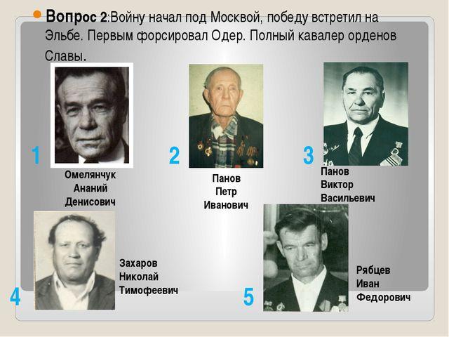 Вопрос 2:Войну начал под Москвой, победу встретил на Эльбе. Первым форсирова...