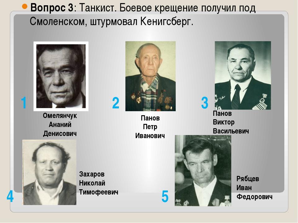 Вопрос 3: Танкист. Боевое крещение получил под Смоленском, штурмовал Кенигсб...