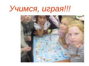 Учимся, играя!!!