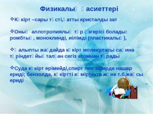 Физикалық қасиеттері Күкірт –сары түсті,қатты кристалды зат Оның аллотропиялы