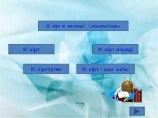 Күкірт және оның қосылыстары Күкіртсутек Күкірт қышқылы Күкірт Күкірт оксиді